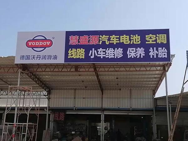 新疆润滑油代理,新疆润滑油加盟店
