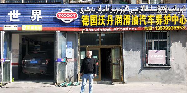 沃丹新疆润滑油加盟项目案例,进口润滑油,润滑油厂家