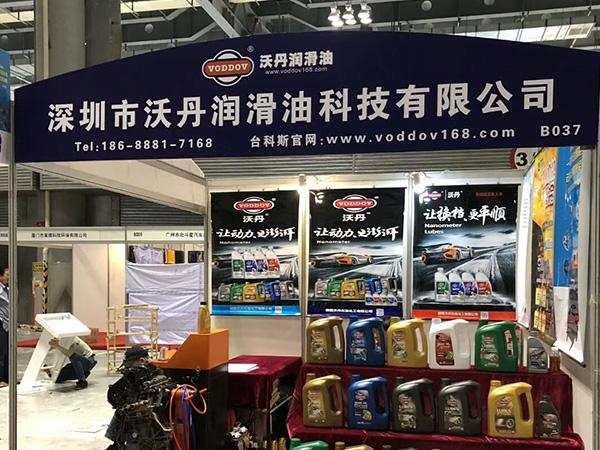 沃丹重庆机油展会