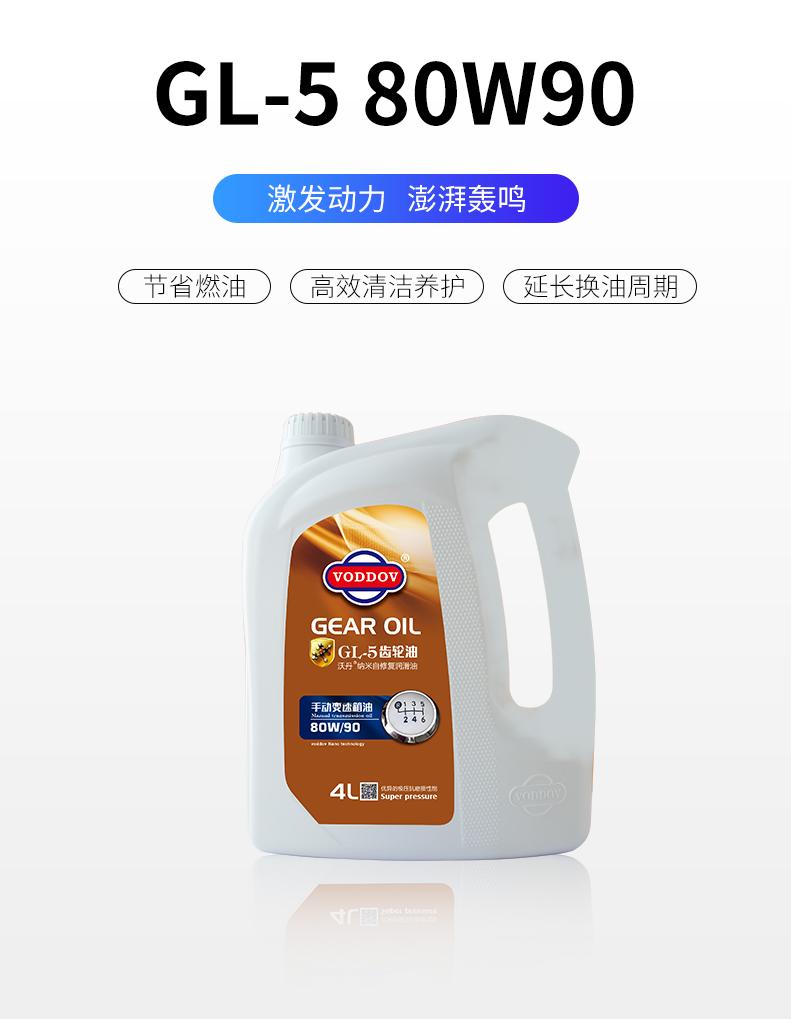 沃丹GL-5 80W90齿轮油