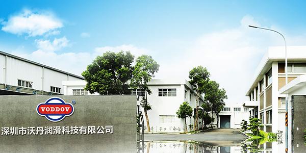 深圳市沃丹润滑科技有限公司网站上线了!