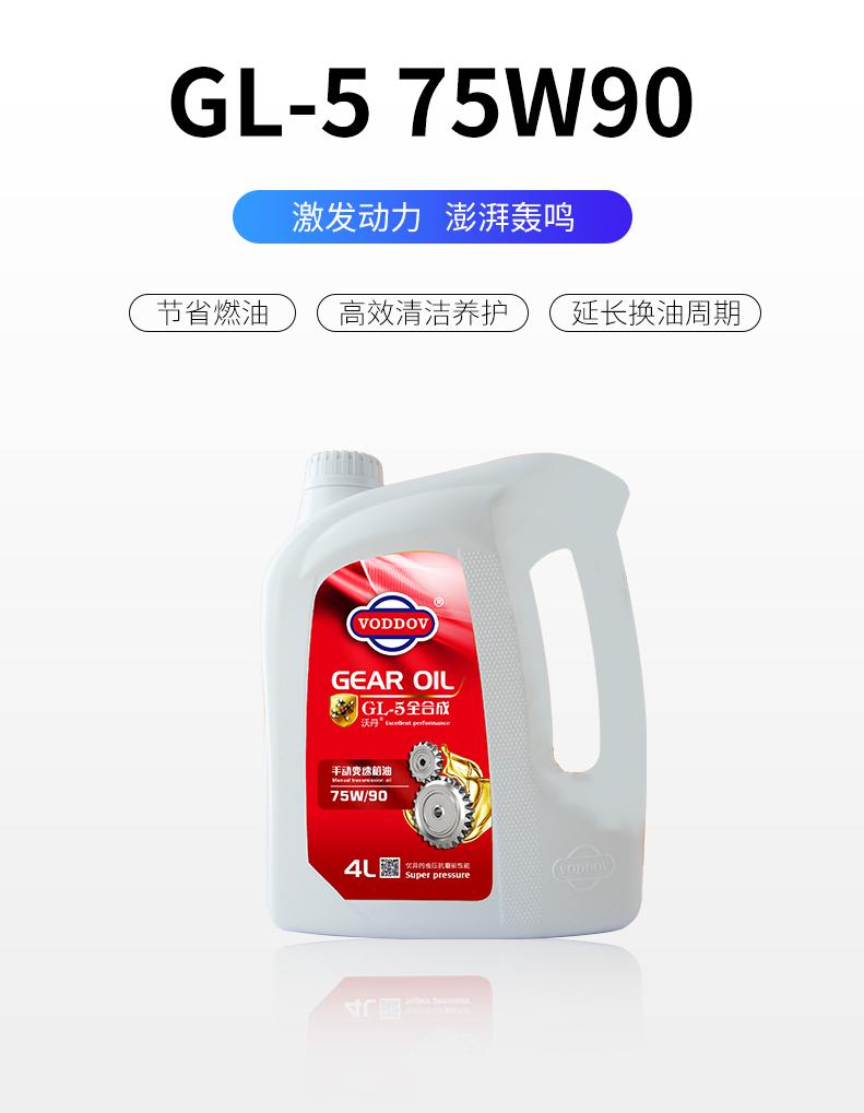 沃丹GL-5 75W90齿轮油