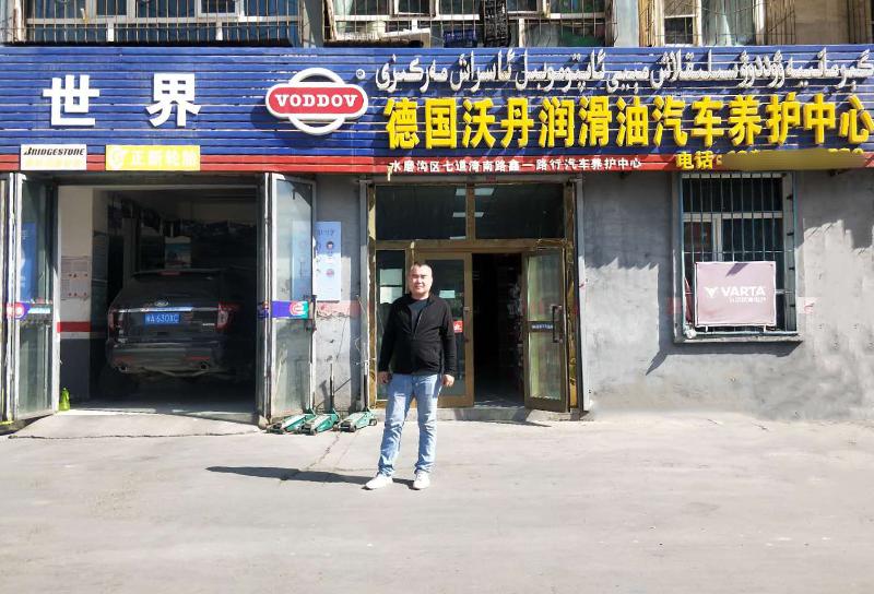 新疆润滑油代理