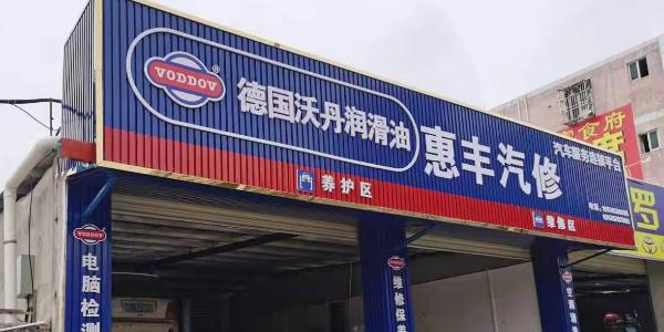 机油代理经销商
