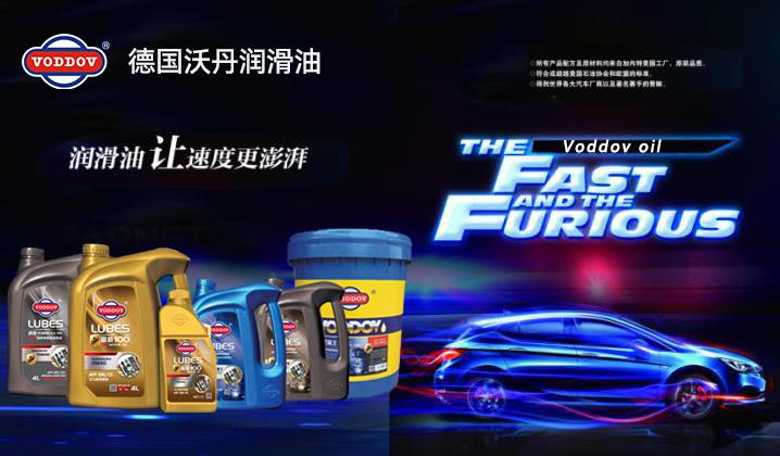 沃丹机油系列产品