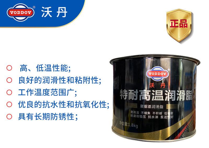 特耐高温润滑脂