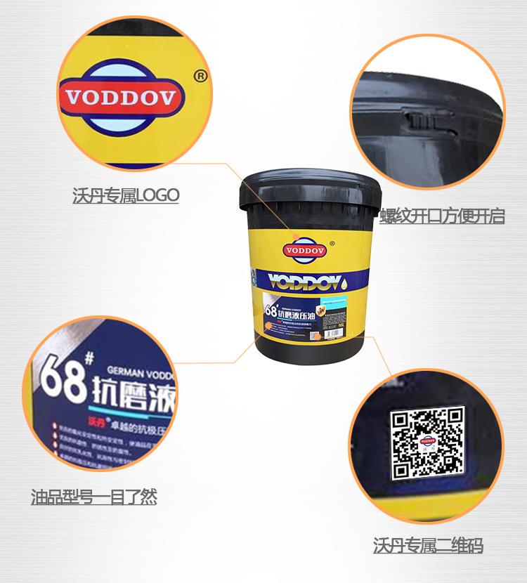 68#抗磨液压油