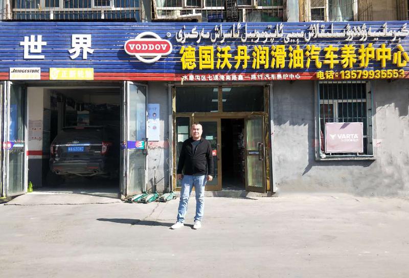 新疆汽车养护中心