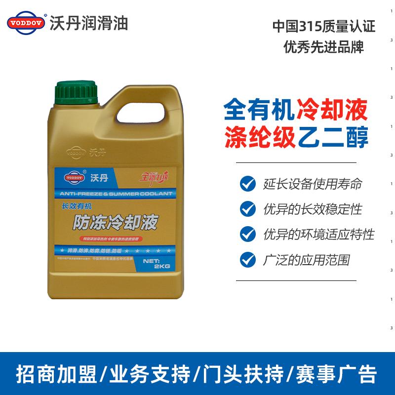 冷却液 2L 1.5