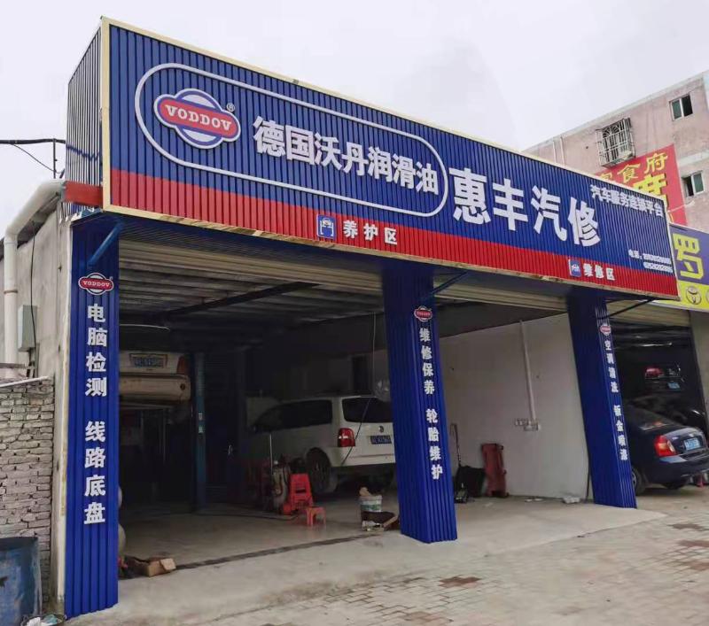 广东润滑油代理,润滑油加盟