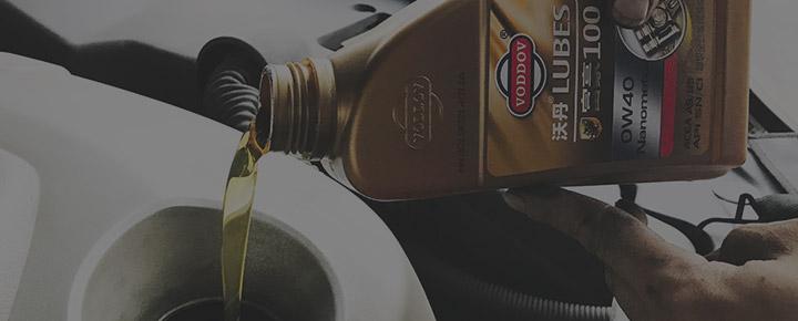 沃丹汽车润滑油