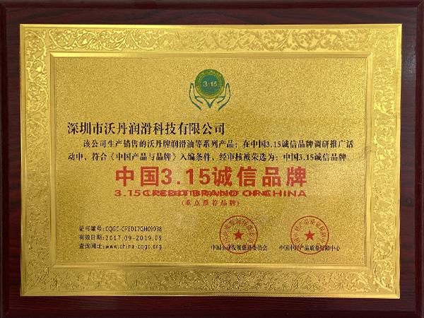 德国沃丹-中国315诚信品牌