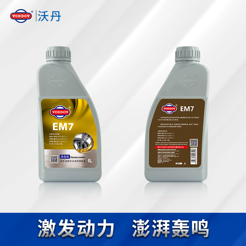 EM7 7速变速箱油