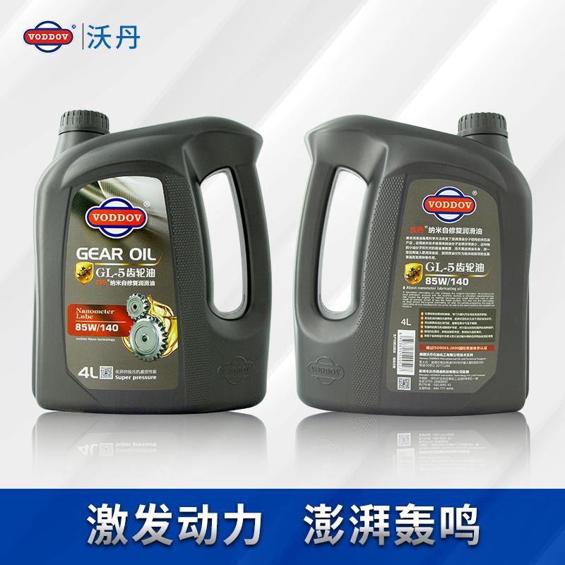 沃丹GL-5 85W140齿轮油