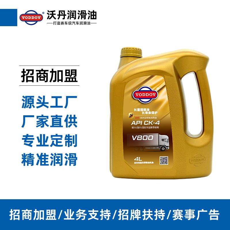 沃丹V800柴油机油